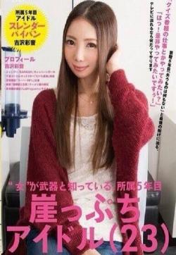 Mio AV Actress MyLoveTokyo - Escort ladies Tokio 1